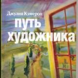 Джулия Кэмерон Путь художника