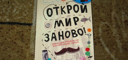 Книга Кери Смит Открой мир заново