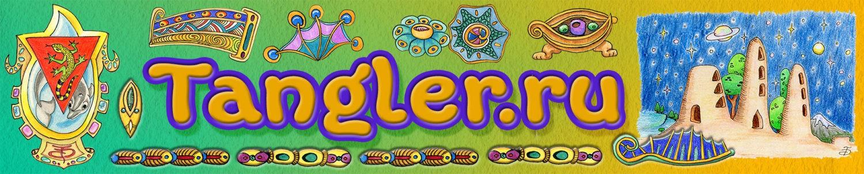 Tangler.ru - блог о рисовании
